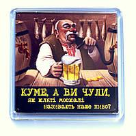 """Магнит  """"Український кум"""", купить магниты оптом, купити магніт з символікою."""