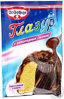 Глазурь со вкусом шоколад Др.Откер(код 00385)