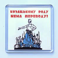 """Магнит  """"Козацькому роду нема переводу"""", купить магниты оптом, купити магніт з символікою., фото 1"""