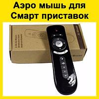 Аэро мышь, пульт для смарт ТВ приставок, андроид приставок, Smart TV х96, медиаплеера andoid x92 x96 tanix tx3