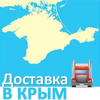 Информация для покупателей с полуострова Крым