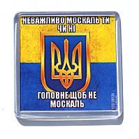 """Магнит  """"Про москалів"""", купить магниты оптом, купити магніт з символікою., фото 1"""