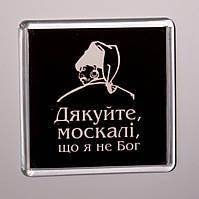 """Магнит  """"Дякуйте москалі, що я не бог"""", купить магниты оптом, купити магніт з символікою., фото 1"""