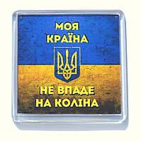 """Магнит  """"Моя країна не впаде на коліна"""", купить магниты оптом, купити магніт з символікою., фото 1"""