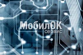Микросхема драйвера подсветки для Nokia 2690/2700с/2730с/ 3600s/3720с/5130/5220/6303 ориг (4341339)