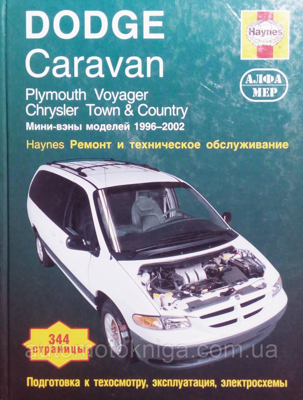 DODGE CARAVAN  PLYMOUTH VOYAGER  CHRYSLER TOWN & COUNTRY   Модели 1996-2002 гг.   Haynes Ремонт