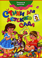 Стихи для детского сада (9789669137999), фото 1