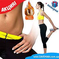 Бриджи для похудения HOT SHAPER PANTS (YOGA PANTS) / шорты / неопреновое белье / хот шейперс/ легинсы