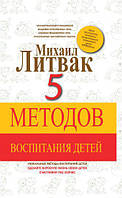 Литвак М.Е. 5 методов воспитания детей