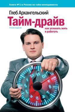 Архангельский Г.А. Тайм-драйв: Как успевать жить и работать