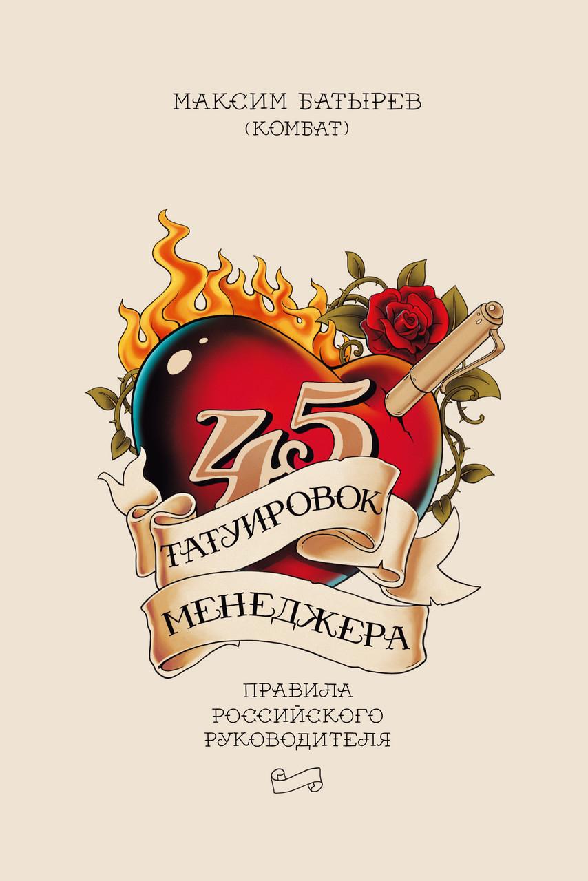 Батырев М. 45 татуировок менеджера. Правила российского руководителя