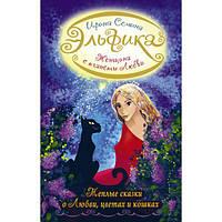 Семина И.К. Женщина с Планеты Любви. Теплые сказки о любви, цветах и кошках