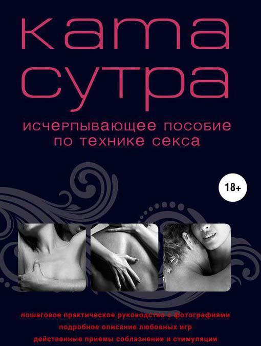 Камасутра XXI століття. Вичерпний посібник з техніки сексу
