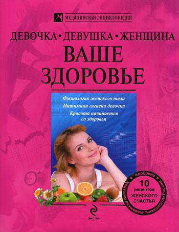 Бабанин С.В., Белопольский Ю.А. Девочка, девушка, женщина: Ваше здоровье