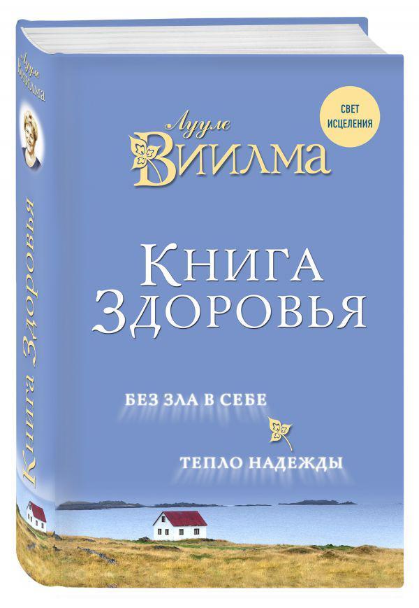 Виилма Л. Книга здоровья. Без зла в себе. Тепло надежды