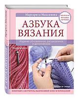 Максимова М.В. Азбука вязания. Издание обновленное, расширенное и дополненное