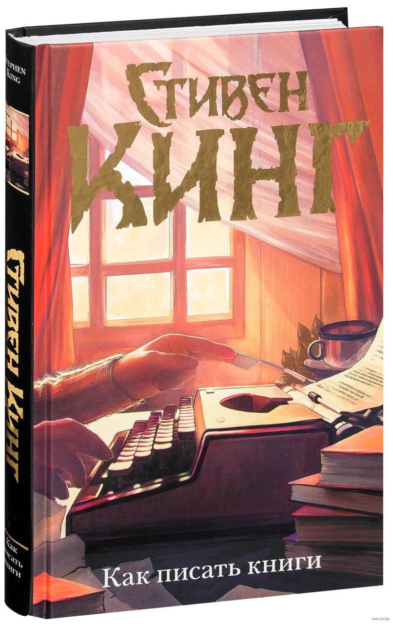 Стивен Кинг:Как писать книги