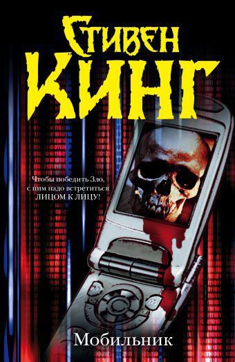 Стивен Кинг:Темная Башня.Мобильник