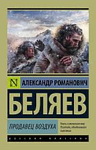 Беляев А.Р. Продавец воздуха