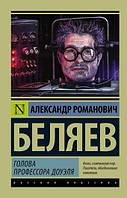 Беляев А.Р. Голова профессора Доуэля