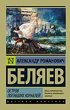 Беляев А.Р. Остров погибших кораблей