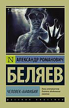 Беляев А.Р. Человек-амфибия