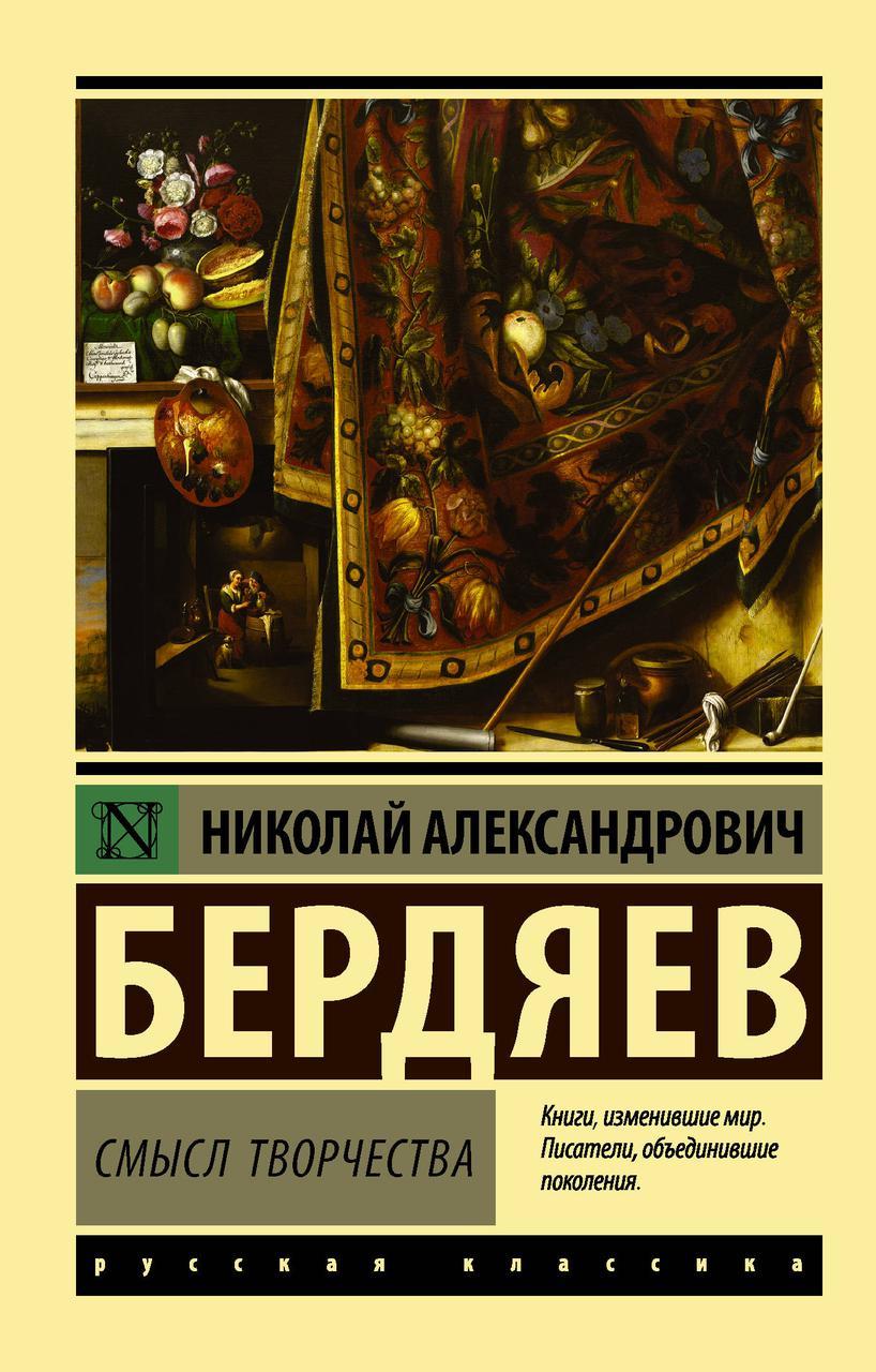 Бердяєв Н.А. Сенс творчості