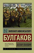 Булгаков М.А. Белая гвардия