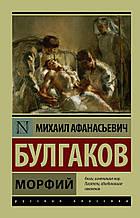 Булгаков М.А. Морфий