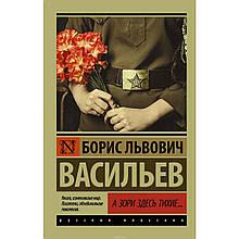 Васильев Б.Л. А зори здесь тихие