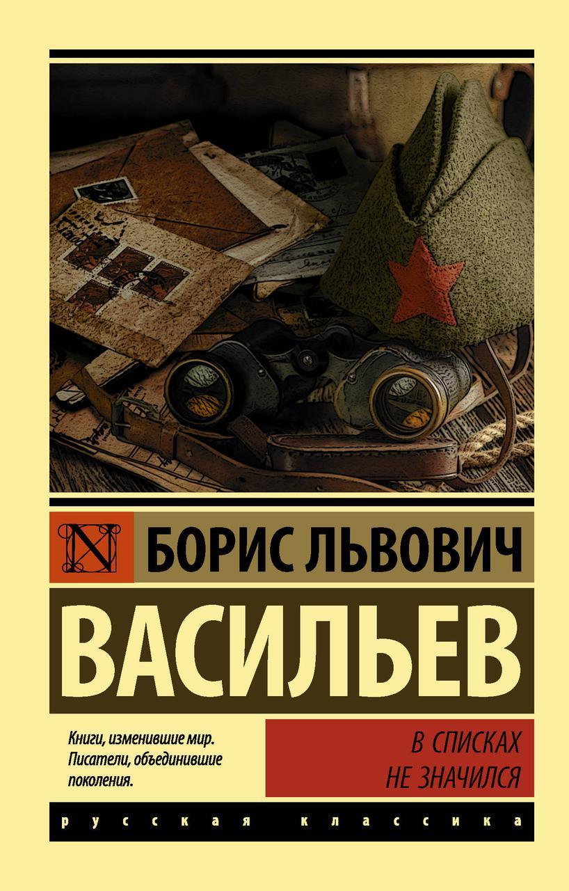 Васильєв Б. Л. У списках не значився
