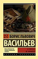 Васильев Б.Л. В списках не значился