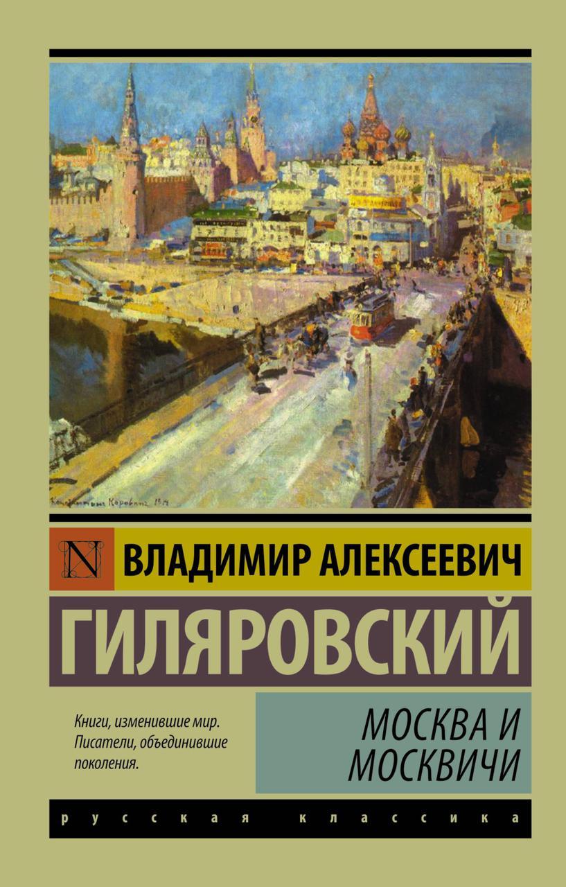 Гиляровский В.А. Москва и москвичи
