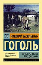 Гоголь Н.В. Вечера на хуторе близ Диканьки