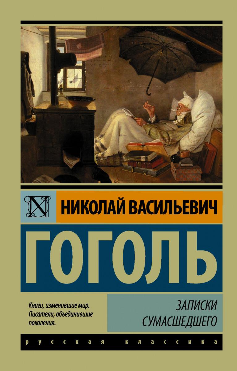 Гоголь Н.В. Записки сумасшедшего