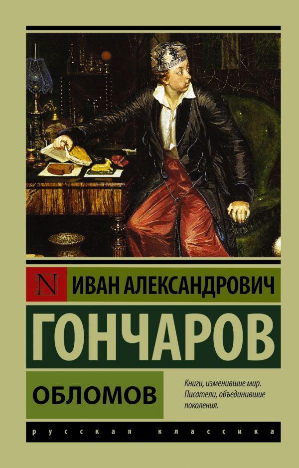 Гончаров И.А. Обломов