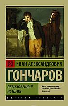 Гончаров И.А. Обыкновенная история