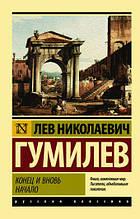 Гумилев Л.Н. Конец и вновь начало