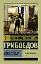 Грибоедов А.С. Горе от ума