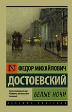 Достоевский Ф.М. Белые ночи