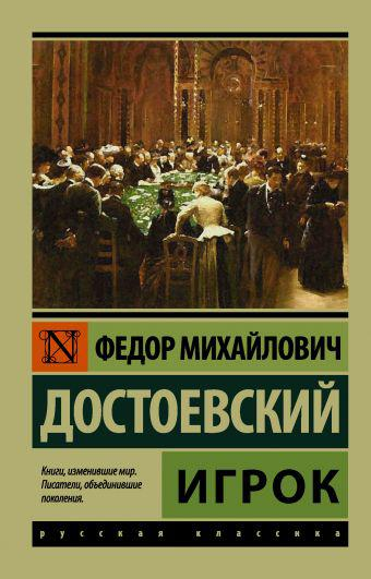 Достоевский Ф.М. Игрок