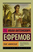 Ефремов И.А. Таис Афинская