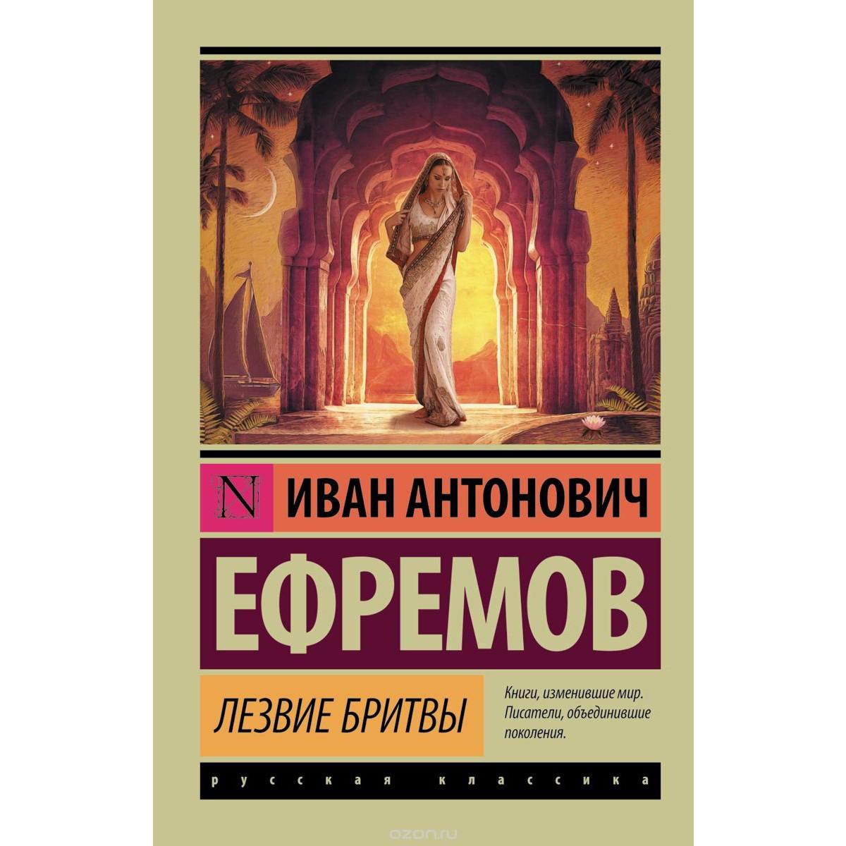 Єфремов І. А. Лезо бритви