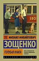 Зощенко М.М. Голубая книга
