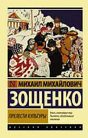 Зощенко М.М. Прелести культуры