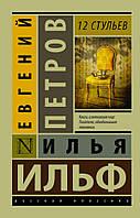 Ильф И.А., Петров Е.П. 12 стульев