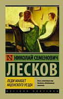 Лесков Н.С. Леди Макбет Мценского уезда
