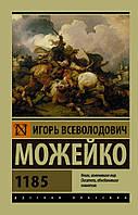 Можейко И.В. 1185