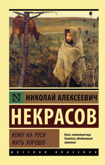 Некрасов Н.А. Кому на Руси жить хорошо