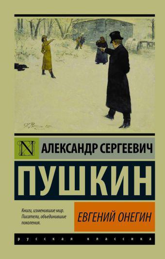 Пушкин А.С. Евгений Онегин, Борис Годунов, Маленькие трагедии